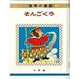 そんごくう (オールカラー版世界の童話 10)
