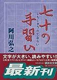 七十の手習ひ (講談社文庫)