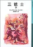 三銃士〈下〉 (岩波少年文庫)