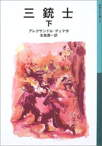 三銃士〈下〉 (岩波少年文庫)の詳細を見る