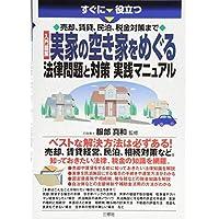 売却、賃貸、民泊、税金対策まで 入門図解 実家の空き家をめぐる法律問題と対策実践マニュアル (すぐに役立つ)