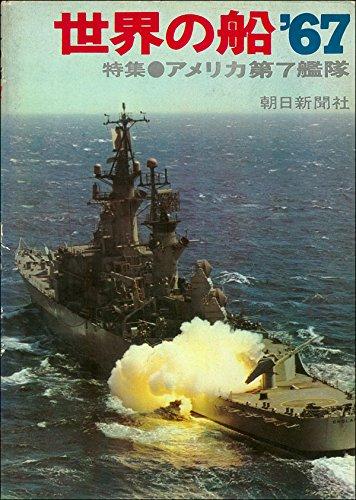 世界の船'67 特集・アメリカ第7艦隊