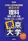 東京大学理科―物理・化学・生物 (河合塾SERIES―2006入試攻略問題集)