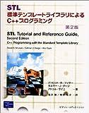 STL―標準テンプレートライブラリによるC++プログラミング 第2版