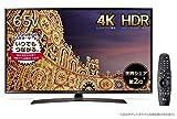 LG 65V型 4K 液晶テレビ HDR対応 65UJ630A + マジックリモコン セット
