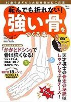 転んでも折れない! 強い骨をつくる本 (TJMOOK)