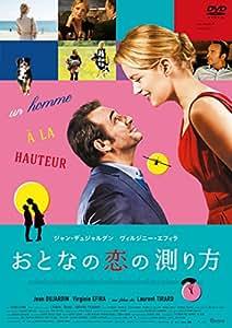 おとなの恋の測り方 [DVD]
