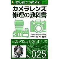 初心者でも出来る!カメラレンズ修理の教科書Vol.025: 『Minolta MC Rokkor-PF 58mm F1.4』篇