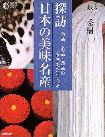 探訪 日本の美味名産―絶品・名品・逸品の来歴をたずねる (学研グラフィックブックス)