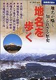 地名を歩く―地名が囁く知られざる歴史 (別冊歴史読本 (81))