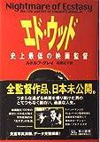 エド・ウッド—史上最低の映画監督