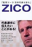 監督ジーコ 日本代表を語る