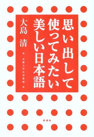 思い出して使ってみたい美しい日本語