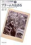 ブラームス回想録集〈2〉ブラームスは語る (ブラームス回想録集 (2))