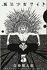 魔法少女サイト 第5巻