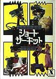 ショート・サーキット / 吉岡 平 のシリーズ情報を見る