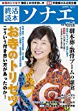終活読本 ソナエ vol.25 2019年夏号 (NIKKO MOOK) 画像