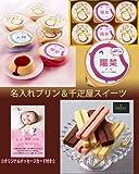 出産内祝い・お祝い返し 名入れ贅沢プリン6個 女の子&千疋屋フルーツケーキ6本 名前/写真/入りカード付