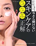 今さら聞けないスキンケアの正解―カリスマ皮膚科医 吉木伸子が伝授! (主婦の友αブックス)