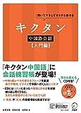 CD付 キクタン中国語会話【入門編】