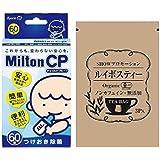[セット品] 杏林製薬 Milton CP ミルトン チャイルドプルーフ 60錠入 × 1箱+ SHOWルイボスティ1袋