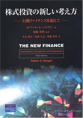 株式投資の新しい考え方―行動ファイナンスを超えての詳細を見る