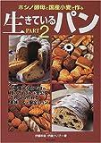 ホシノ酵母と国産小麦で作る 生きているパン〈PART2〉 画像
