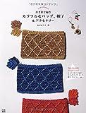 かぎ針で編む カラフルなバッグ、帽子&アクセサリー (手作りを楽しむ)