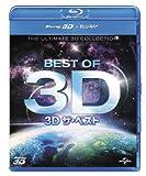 3D ザ・ベスト [Blu-ray]