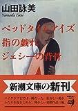 ベッドタイムアイズ・指の戯れ・ジェシーの背骨 (新潮文庫)