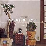 サボテン・スタイル—Arrangement of cuctus & succulents (双葉社スーパームック)