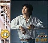 999 Best 南佳孝