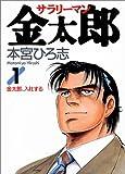 サラリーマン金太郎 / 本宮 ひろ志 のシリーズ情報を見る