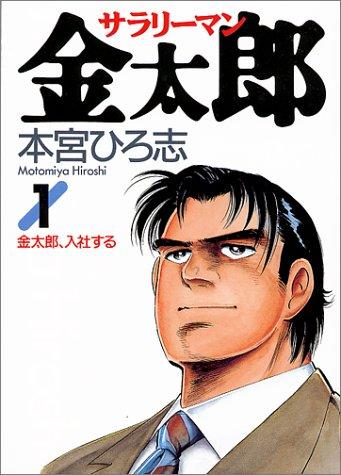 サラリーマン金太郎 (1) (ヤングジャンプ・コミックス)の詳細を見る