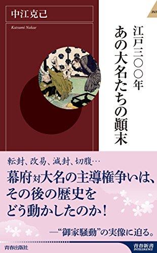 江戸三〇〇年 あの大名たちの顚末 (青春新書インテリジェンス)