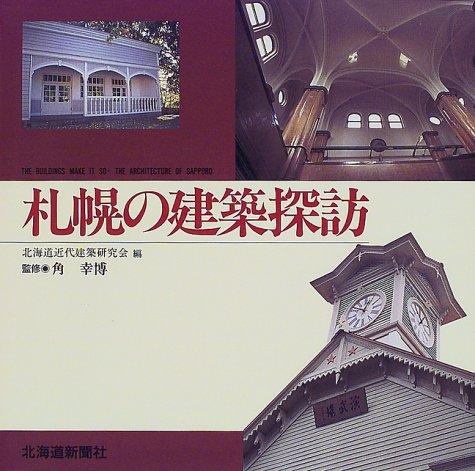札幌の建築探訪の詳細を見る