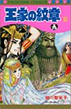 王家の紋章 (12) (Princess comics)