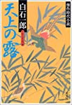 天上の露 (光文社時代小説文庫)