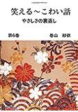 笑える~こわい話 第6巻: やさしさの裏返し (∞books(ムゲンブックス) - デザインエッグ社)