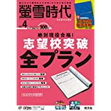 【Amazon.co.jp限定】螢雪時代 2019年 04月号 大学入試日程カレンダー付き (旺文社螢雪時代)