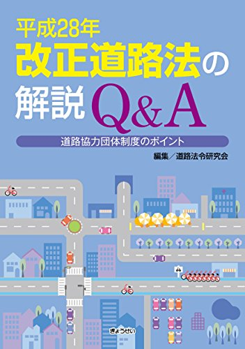平成28年改正道路法の解説Q&A―道路協力団体制度のポイント―