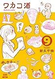ワカコ酒 (9) (ゼノンコミックス)