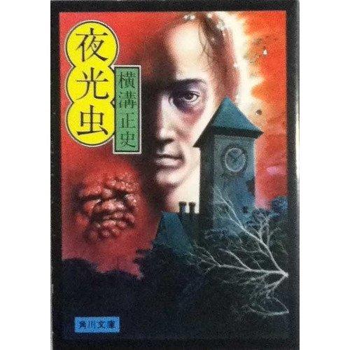 夜光虫 (角川文庫 緑 304-24)の詳細を見る