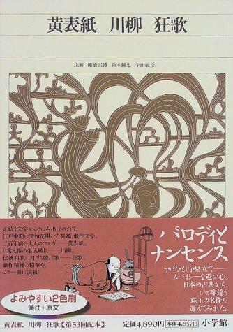 新編日本古典文学全集 (79) 黄表紙・川柳・狂歌の詳細を見る