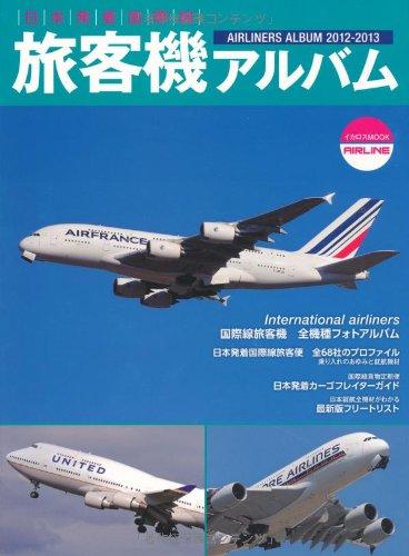 日本発着国際線 旅客機アルバム2012-2013 (イカロス・ムック)の詳細を見る