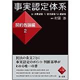 事実認定体系 契約各論編2 (【事実認定体系シリーズ】)