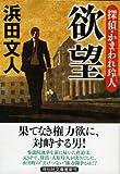 欲望 探偵・かまわれ玲人 (祥伝社文庫)