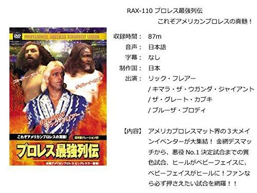 格闘技DVD ジャイアント馬場 プロレス最強列伝 5枚組