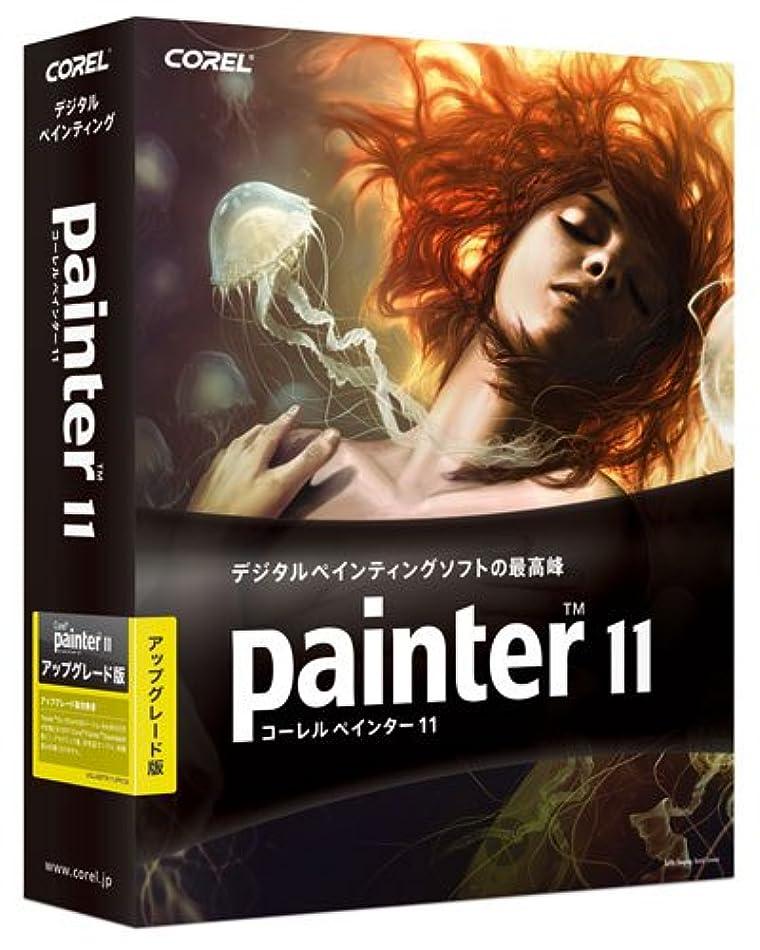 胴体反発する電話に出るCorel Painter 11 アップグレード版 Amazonショッピングカード3000円券付き