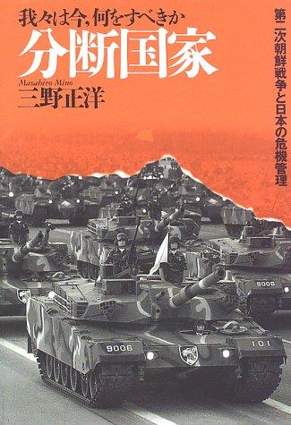 分断国家 我々は今、何をすべきか―第二次朝鮮戦争と日本の危機管理